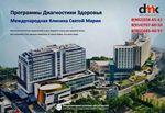 Международный госпиталь Святая Мария (г. Инчон) - 30% скидки на обследования