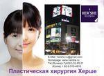 Клиника Херши, пластическая хирургия и косметология. Продолжаем расширять сеть партнёрских клиник.