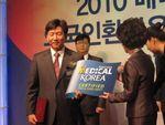 27 декабря 2010 г. Вручение сертификата Министерства Здравоохранения Кореи лучшему агенству медицинского туризма